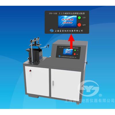 上海昌吉SYD-1130土工合成材料拉拔摩擦试验器
