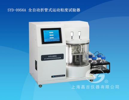 上海昌吉SYD-0956A全自动折管式运动粘度试验器