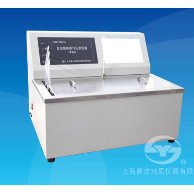 上海昌吉SYD-8017A自动饱和蒸气压测定器(全自动雷德法)