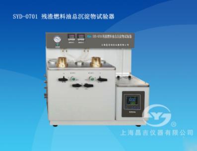 上海昌吉SYD-0701残渣燃料油总沉淀物试验器