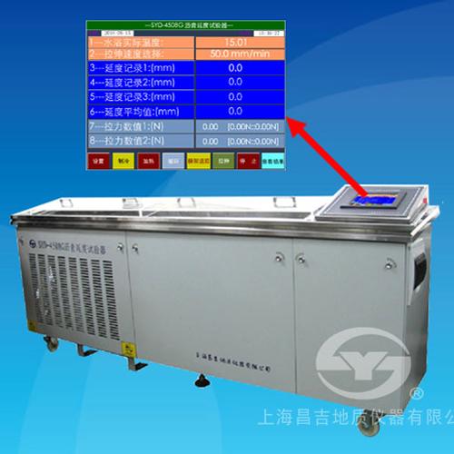 上海昌吉SYD-4508G沥青延度试验器(停产)