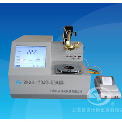 上海昌吉SYD-261D-1自动闭口闪点试验器