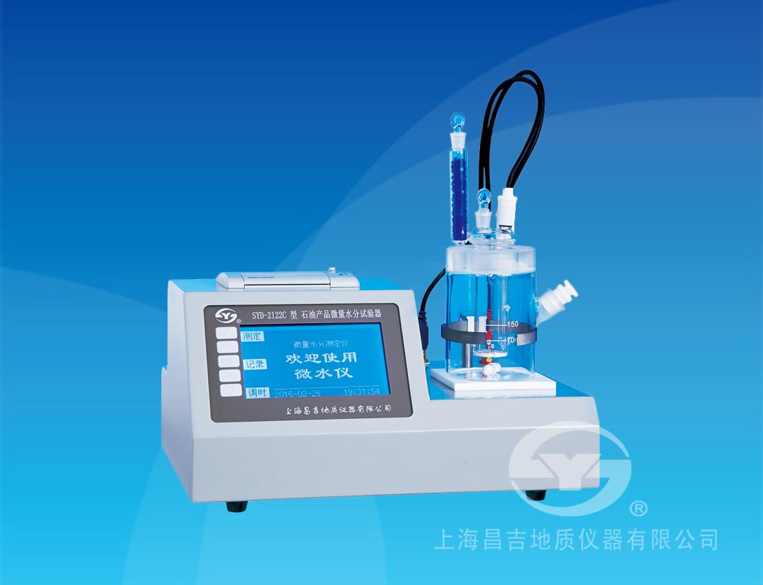 上海昌吉SYD-2122C石油产品微量水分试验器