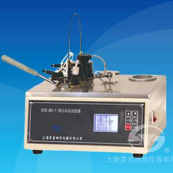 上海昌吉SYD-261-1闭口闪点试验器