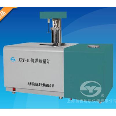 上海昌吉XRY-1D自动氧弹热量计