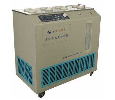 上海昌吉SYD-510F1多功能低温试验器
