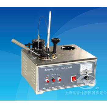 上海昌吉-SYD-261闭口闪点试验器(2008年标准)